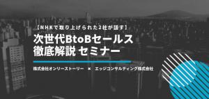 次世代のBtoBセールスを徹底解説!