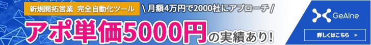 アポ単価5000円を目指せる新規開拓営業ツール